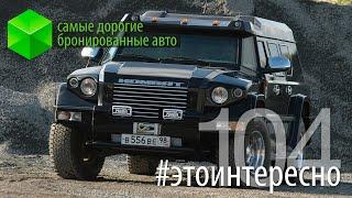 #этоинтересно | Выпуск 104: Самые дорогие бронированные авто