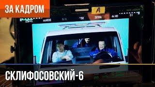 ▶️ Склифосовский 6 сезон (Склиф 6) - Выпуск 14 - За кадром