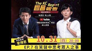 【國昌報告:The KC Report】S2EP.7 在笑聲中思考眾人之事