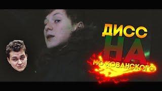 ВЛАСЭС - Дисс на МС ХОВАНСКОГО / В ПОДДЕРЖКУ MORGENSHTERN (го на версус лох) / prod.by XPLACE