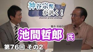第76回② 池間哲郎氏:世界における日本人の立ち位置とは?