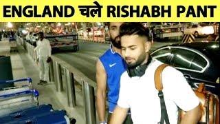 World Cup के लिए Rishabh Pant ने भरी उड़ान, लंदन के लिए हुए रवाना   #CWC2019
