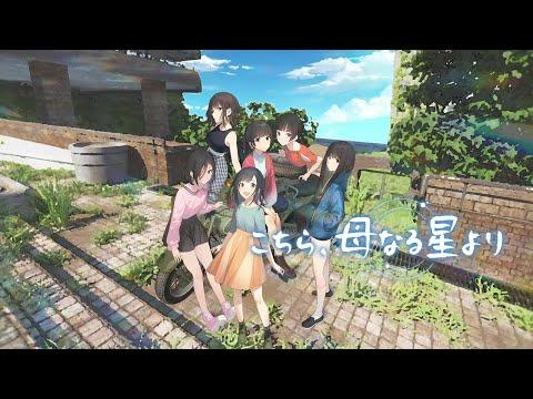 《這裡,來自母星》日本公開百合ADV新作 首段宣傳影片
