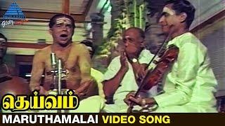 Deivam Tamil Movie Songs   Maruthamalai Mamaniye Video Song   Gemini Ganesan   Sowkar Janaki