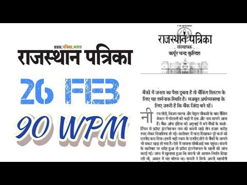 90 wpm Rajasthan patrika Dictation 26 feb