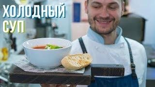 Лайфхак От шефа - Холодный суп [Рецепты Chester]