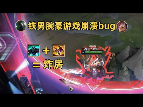 遊戲崩潰bug,當賽特跑出魔鬥凱撒範圍外,兩人直接遊戲崩潰