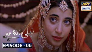 Neeli Zinda Hai Episode 6 Teaser Promo Review By Showbiz Glam
