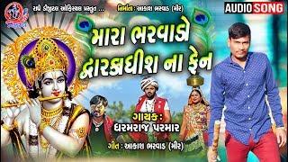 Gujrati Latest Songs 2019 Mara Bharwado Na Dwarkadhish