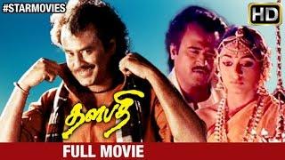 Thalapathi Tamil Full Movie HD | Rajinikanth | Mammootty | Mani Ratnam | Star Movies