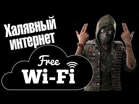 Как получить доступ к любому Wi-Fi?