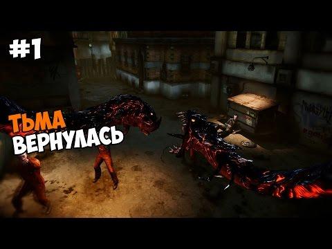 The Darkness 2 Прохождение на русском Часть 1 Тьма вернулась