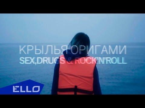Adele - Крылья Оригами — Sex, Drugs & Rock'n'Roll