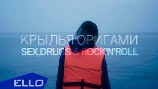 Крылья Оригами - Sex, Drugs & Rock