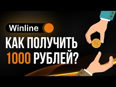 Фрибет от Винлайн 1000 рублей - бонус за регистрацию в БК Winline
