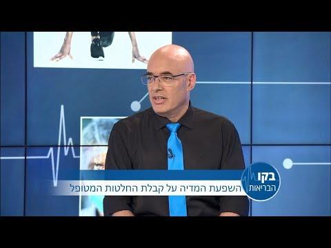השפעת המדיה על קבלת החלטות המטופל: בקו הבריאות