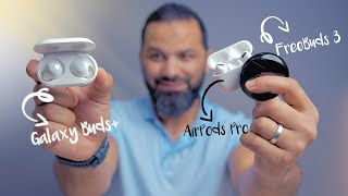 GALAXY BUDS+ vs AirPods Pro vs FreeBuds 3 I أيوة كده يا سامسونج !