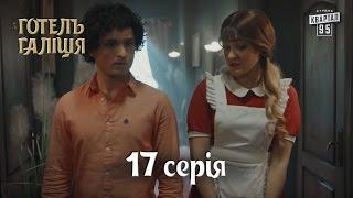 Готель Галіція / Отель Галиция, 17 серия | молодежная комедия 2017