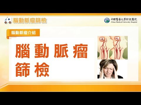 腦動脈瘤篩檢