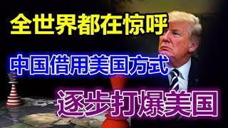 全世界都在惊呼,中国借用美国方式,逐步打爆美国!