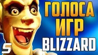 Актеры озвучки - Крысавчик, Уинстон, Сильвана, Андуин | Голоса игр Blizzard | Игромир 2018