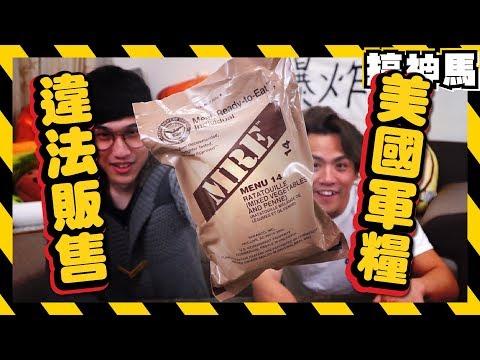 【試吃】違法販售!美國軍糧超驚喜!MRE