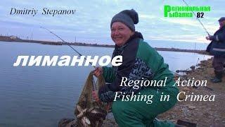 Рыбалка в евпатории на озере