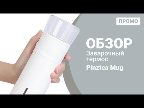 Заварочный термос Xiaomi Pinztea Mug - Промо обзор!