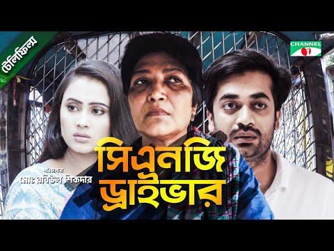 CNG Driver   সিএনজি ড্রাইভার   Telefilm   Shamol Mawla   Misty Jahan   Channel i TV