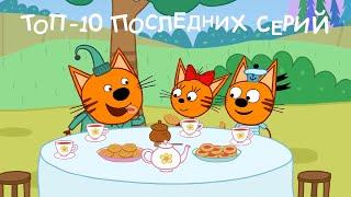 Три Кота | Топ 10 последних серий | Мультфильмы для детей | 123-133 серии