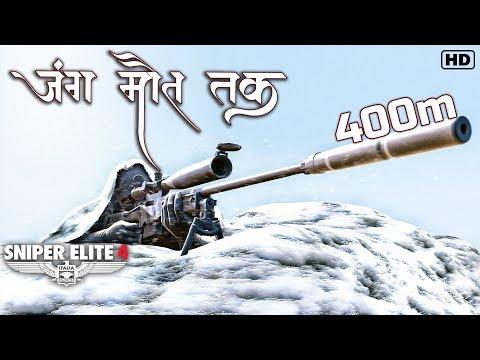 Sniper Elite 4 First 400 meter Shot | Part 9 Ultra Max Graphics 3840p | हिंदी में