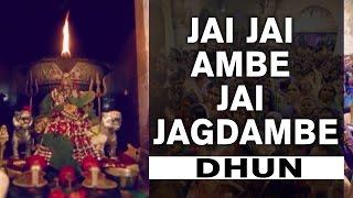 Jai Jai Ambe Jai jagdambe (DHUN) - YouTube