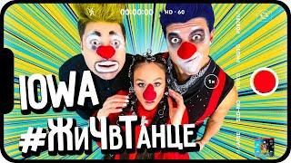 "IOWA - ""В танце"" #ЖиЧвТанце (official music video)"