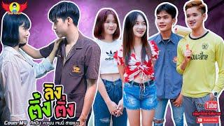 ติ้งลิงติ่ง - CoverMVโดยปีกแดงฯ| Original:คะแนน+เจนนี่+สายแนน