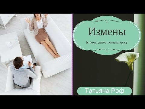 Измены. К чему снится измена мужа?