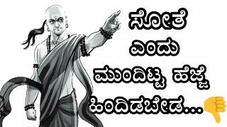 ಚಾಣಿಕ್ಯ kannada Rock attitude whats app ಸ್ಟೇಟಸ್.....