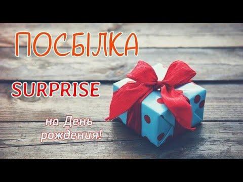 СЮРПРИЗ ко Дню рождения от подруги-блогера Марины Жуковой! / Elena Pero