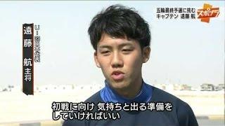 U-23サッカー日本代表五輪最終予選へ挑むキャプテン遠藤航
