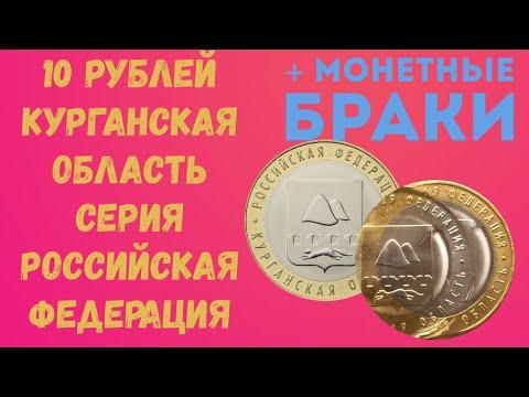 10 рублей Курганская область. Серия Российская Федерация. Монетные браки
