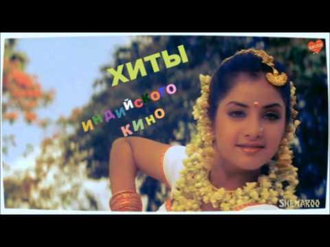 Хиты индийского кино 1 часть.