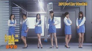 DVDショムニ2013