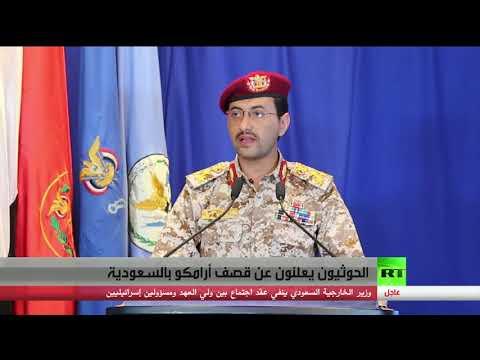 العرب اليوم - شاهد: الحوثيون يعلنون عن قصف
