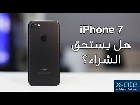 iPhone 7 مراجعة سريعة