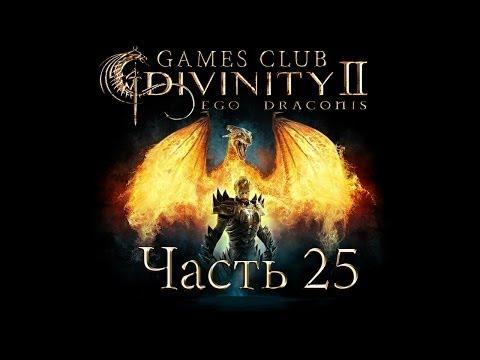Прохождение игры Divinity 2 Кровь драконов часть 25