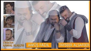تيسير السفير & اوس فاضل - شبيدي (حصرياً) 2021 تحميل MP3