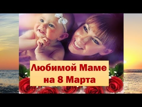 Любимой Маме на 8 Марта Песни детские