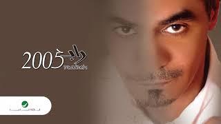 تحميل اغاني Rabeh Saqer … Fahemne Wala   رابح صقر … فاهمني ولا لا MP3