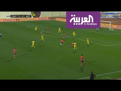العرب اليوم - شاهد: حصيلة الجولة 17 من الدوري السعودي