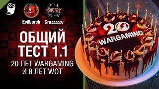Общий тест 1.1, 20 лет WARGAMING и 8 лет WoT - Танконовости №236 - От Evilborsh и Cruzzzzzo [WoT]