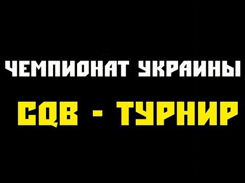 ЧЕМПИОНАТ УКРАИНЫ. CQB - ТУРНИР.  17.02.2019г.